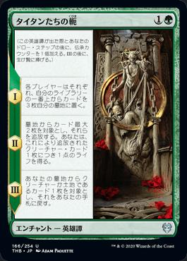 MTG】テーロス還魂記で英雄譚カードのタイトルがネタに走っているのが ...